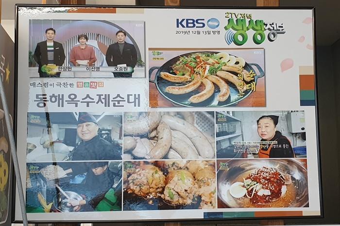 동해옥 수제순대 kbs생생정보 방송촬영 사진