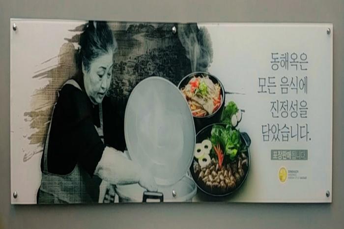부산맛집 동해옥 수제순대 2대 백정옥 아주머니 요리사진