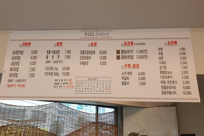 부산맛집 동해옥 수제순대 메뉴판
