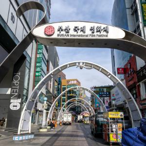 부산 남포동 국제영화제 거리